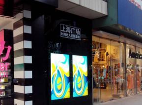 上海无限度场户外广告机