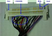 图文详解高亮液晶屏LVDS屏线